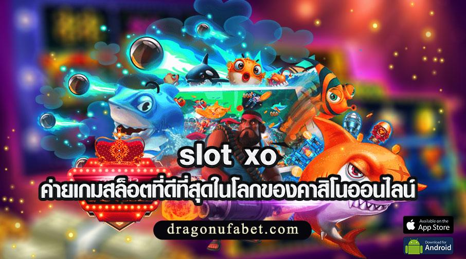 slot xo ค่ายเกมสล็อตที่ดีที่สุดในโลกของคาสิโนออนไลน์