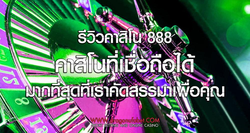 รีวิวคาสิโน 888 คาสิโน เทคนิคคาสิโนที่เชื่อถือได้มากที่สุด